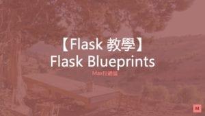 flask-blueprints-Max行銷誌