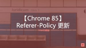 Chrome 85 Referer-Policy 更新_Max行銷誌