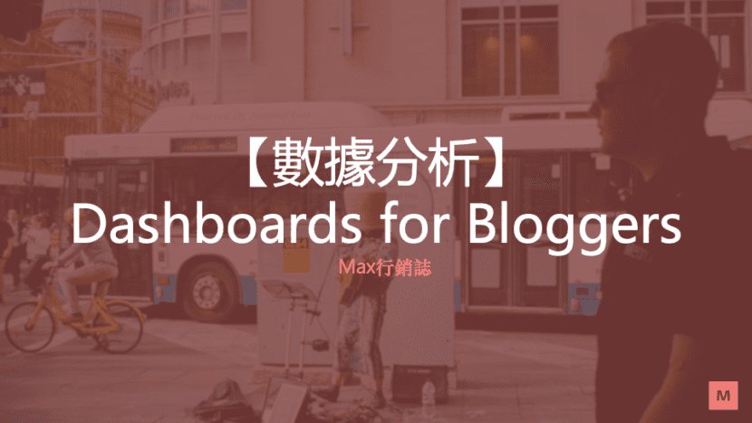 Dashboard for blogger 部落格篇 - Max行銷誌