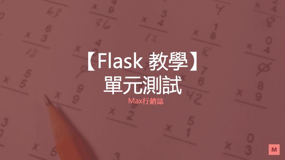 Flask 單元測試 unittest_Max行銷誌