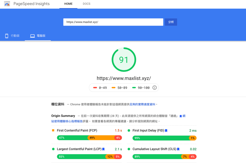PageSpeed Insights 桌機