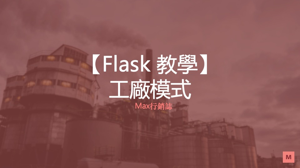 flask application factory 工廠模式_Max行銷誌