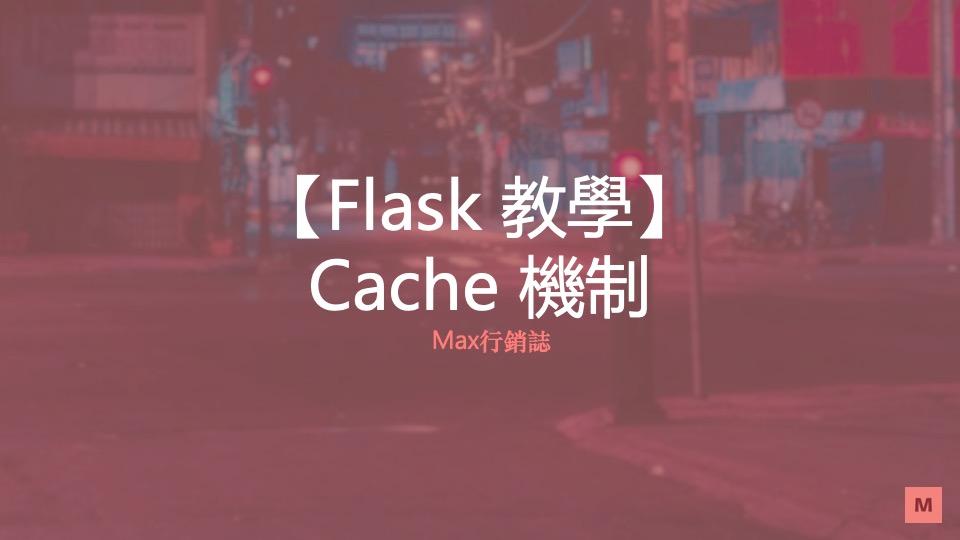 flask cache redis Max行銷誌