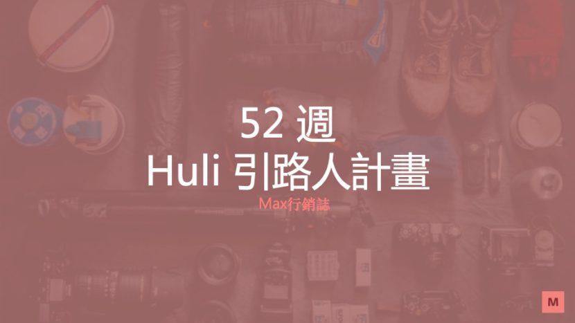 Huli引路人計畫