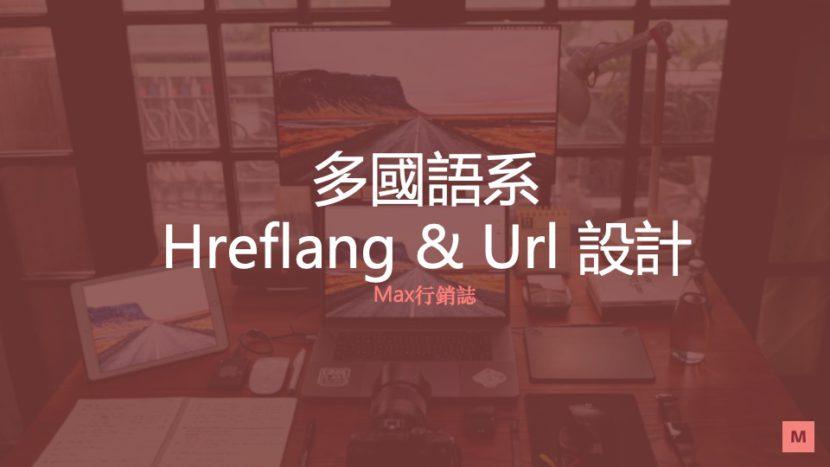 多國語系網址 seo 優化