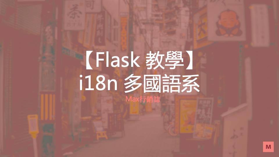 Flask-Babel 多國語系教學