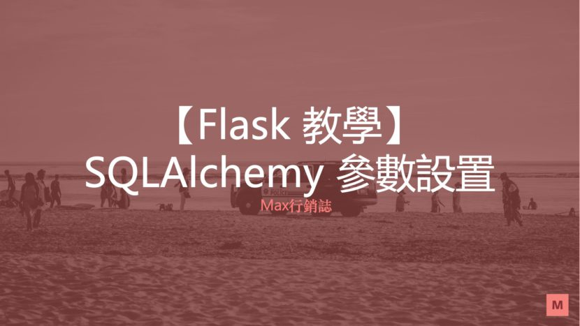 Flask SQLAlchemy 參數設置