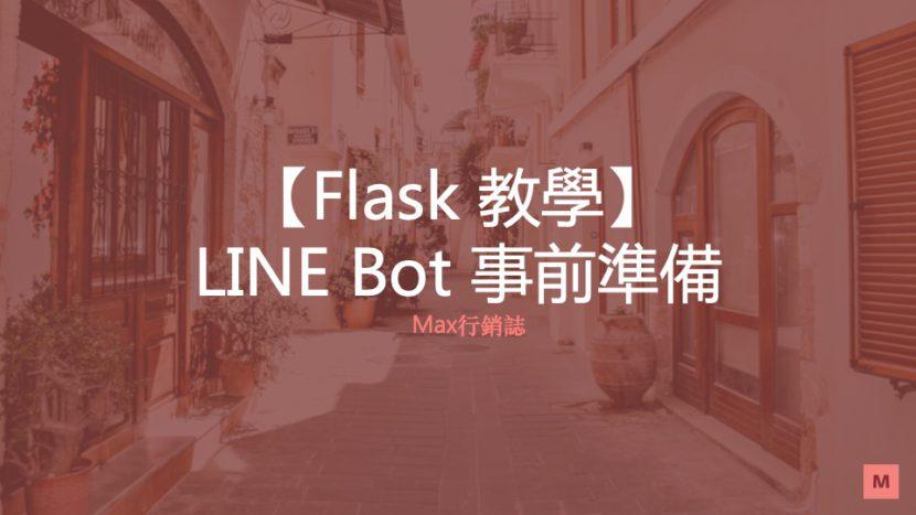 Flask_LINE Bot 事前準備_Max行銷誌