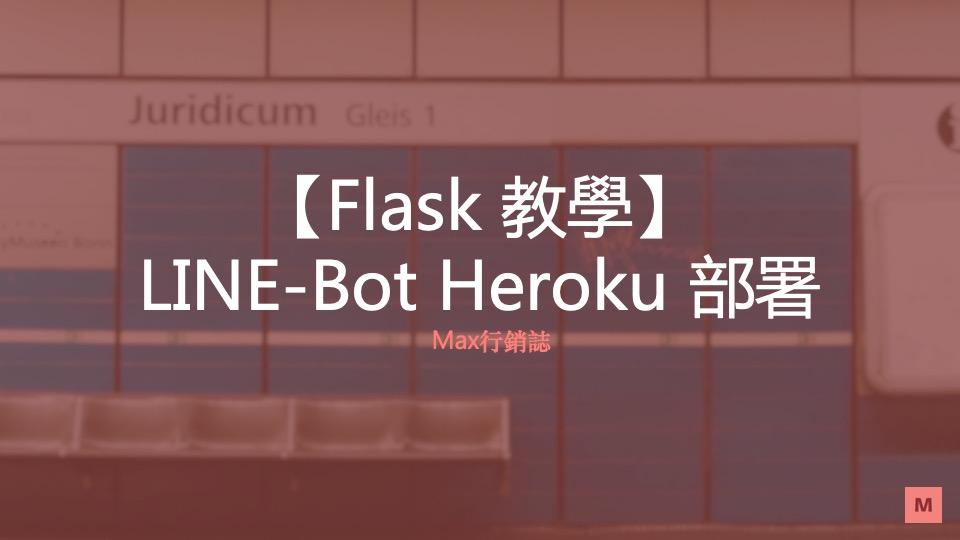 LINE-bot flask heroku 部署