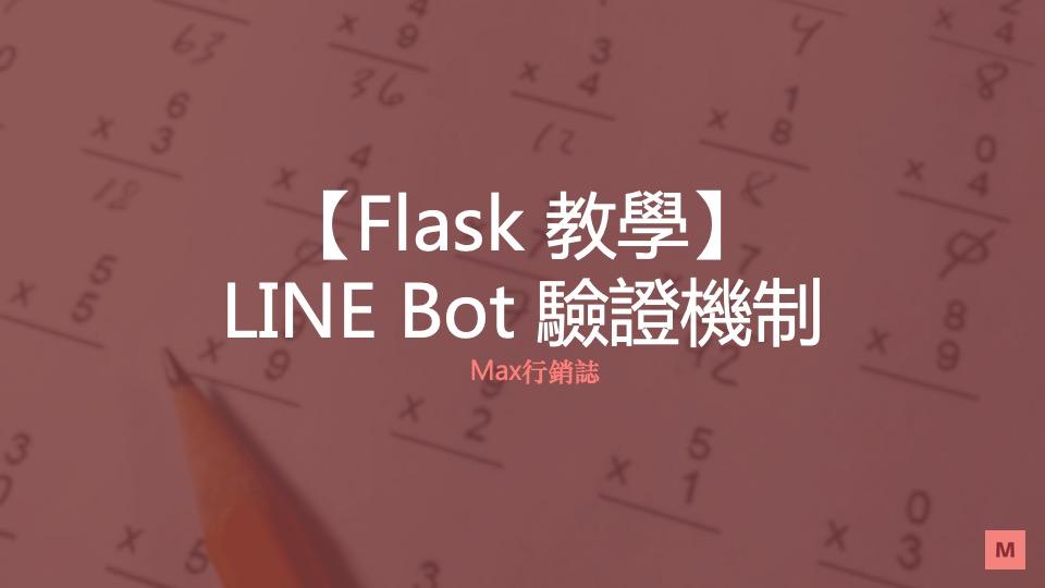 Line bot 驗證機制_Max行銷誌