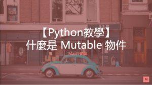 什麼是mutable物件_Max行銷誌