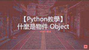物件object 是什麼_Max行銷誌