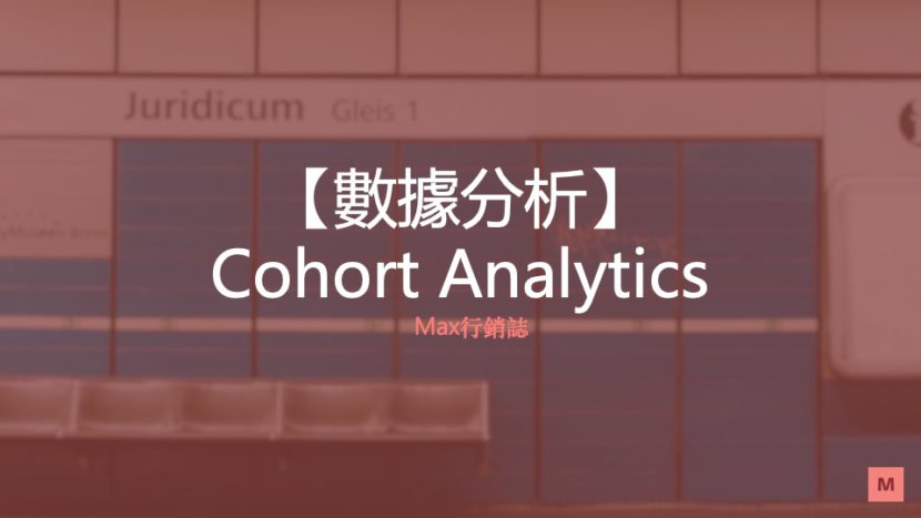 cohort analytics Max行銷誌