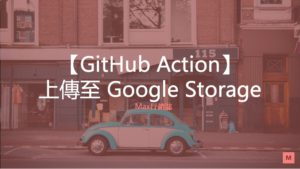 github action google storage