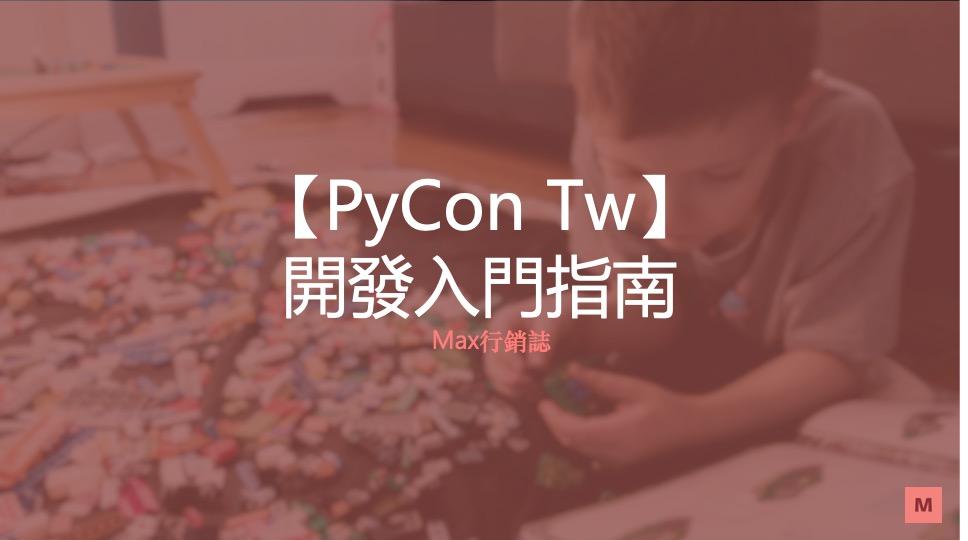 pycontw 入門指南_Max行銷誌