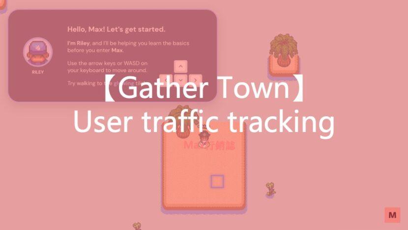 GatherTown - user traffic track